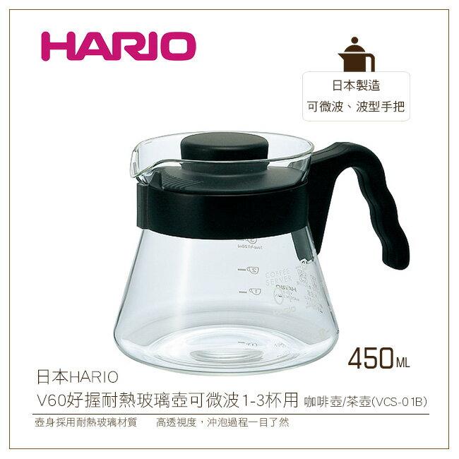 HARIO V60好握耐熱玻璃壺450ml可微波1~3杯用 咖啡壺 茶壺^(VCS~01B