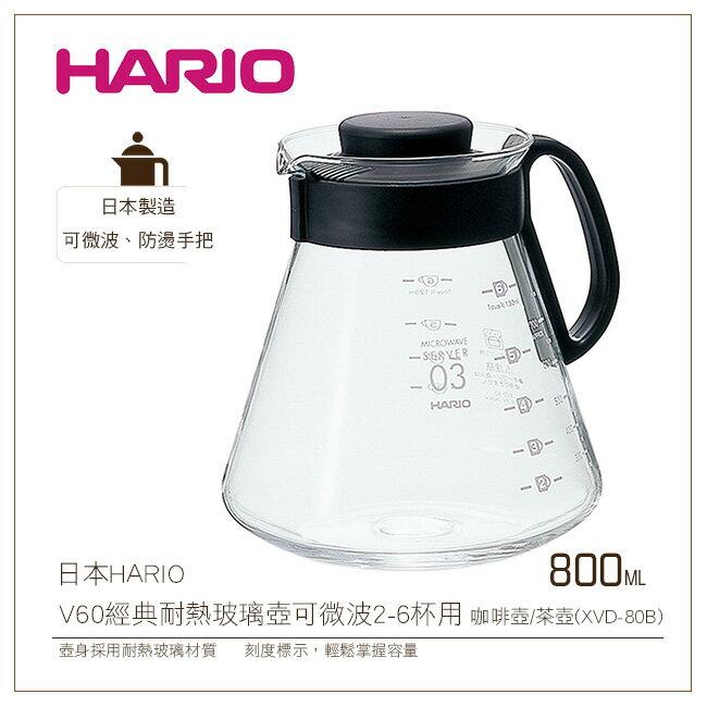 日本HARIO V60經典耐熱玻璃壺800ml可微波2-6杯用 咖啡壺/茶壺(XVD-80B)
