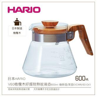 *免運*日本HARIO V60橄欖木好握耐熱玻璃壺600ml 咖啡壺/茶壺(VCWN-60-OV)