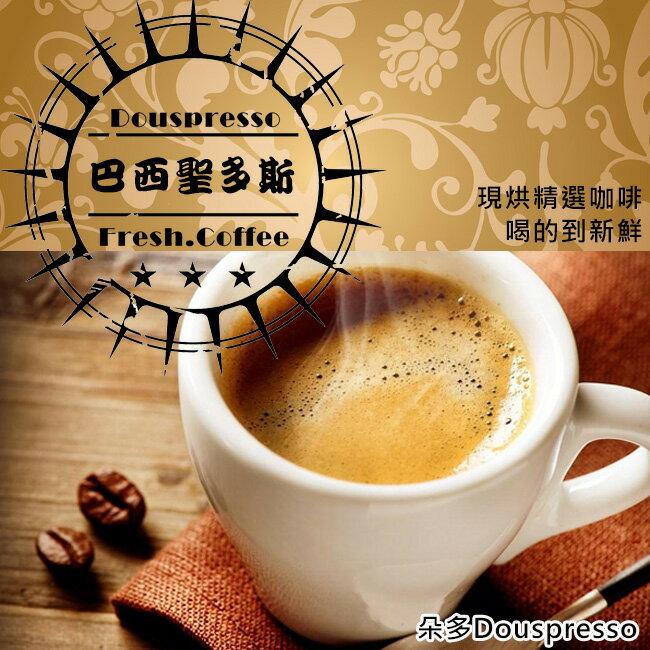 現烘  可代磨~朵多咖啡~巴西聖多斯  山多士Brazil Santos  227g  半
