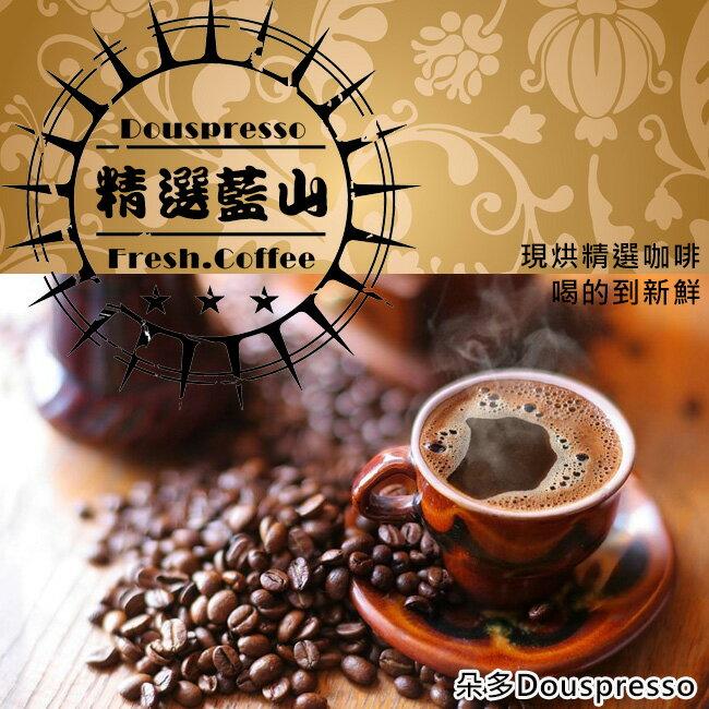 現烘/可代磨【朵多咖啡】精選藍山Blue Mountain(227g/半磅裝)嚴選咖啡豆/精緻烘培