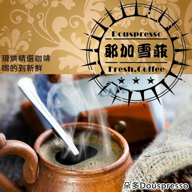 現烘/可代磨【朵多咖啡】耶加雪菲Yirgacheffe (1磅)嚴選咖啡豆/精緻烘培