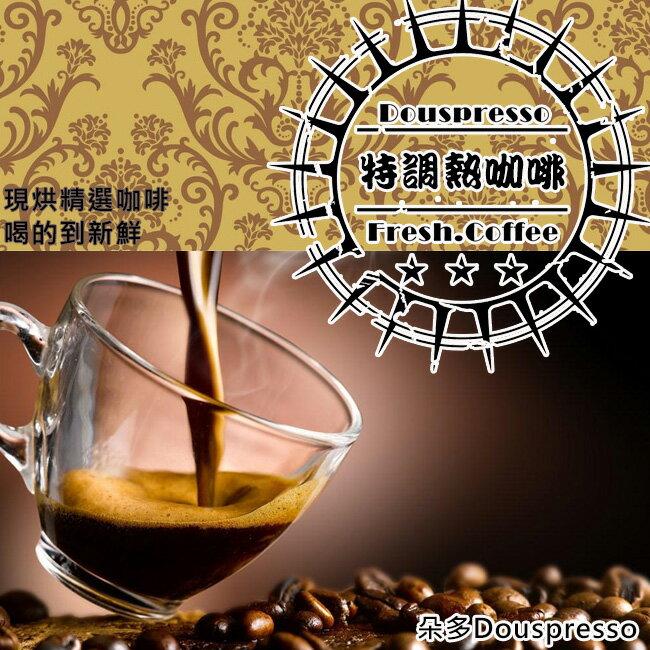 現烘/可代磨【朵多咖啡】特調熱咖啡House coffee(227g/半磅裝)嚴選咖啡豆/精緻烘培