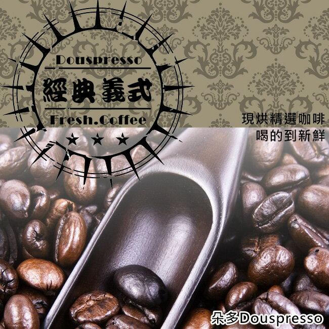 現烘/可代磨【朵多咖啡】經典義式Classic Italian(227g/半磅裝)嚴選咖啡豆/精緻烘培