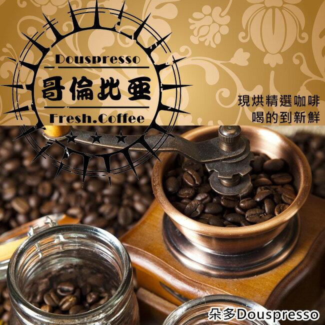 現烘/可代磨【朵多咖啡】哥倫比亞 Columbia (227g/半磅裝)嚴選咖啡豆/精緻烘培