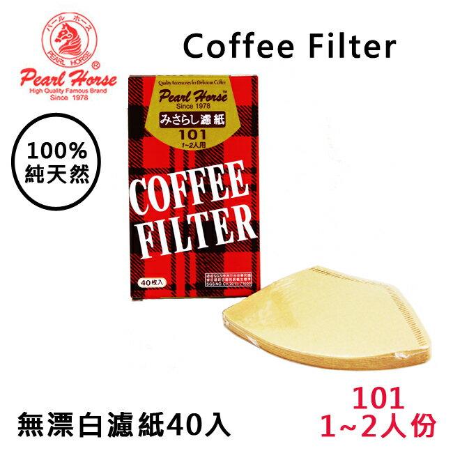 寶馬牌PEARL HORSE咖啡濾紙101無漂白1-2人40入 100%純天然原木槳 適用滴漏咖啡 咖啡器具 送禮