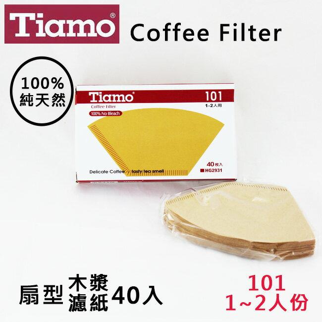 Tiamo咖啡濾紙101無漂白1-2人40入 100%純天然原木槳 適用滴漏咖啡 咖啡器具 送禮【HG2931】