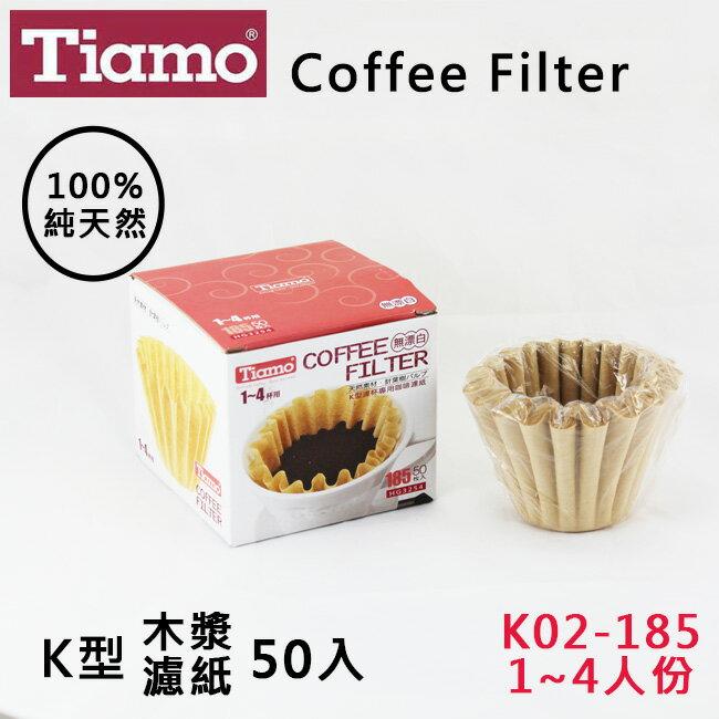 Tiamo蛋糕型咖啡濾紙K02~185無漂白1~4人50入 100%純天然原木槳 滴漏咖啡