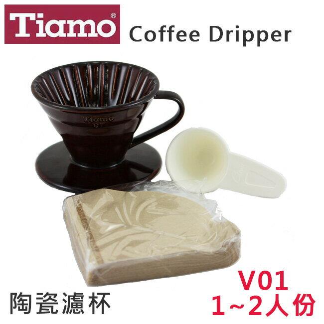 Tiamo陶瓷圓錐咖啡濾杯組-附濾紙40入+量匙V01咖啡色1~2人份/SGS檢驗合格 V型滴漏咖啡濾杯 咖啡器具 送禮【HG5031】