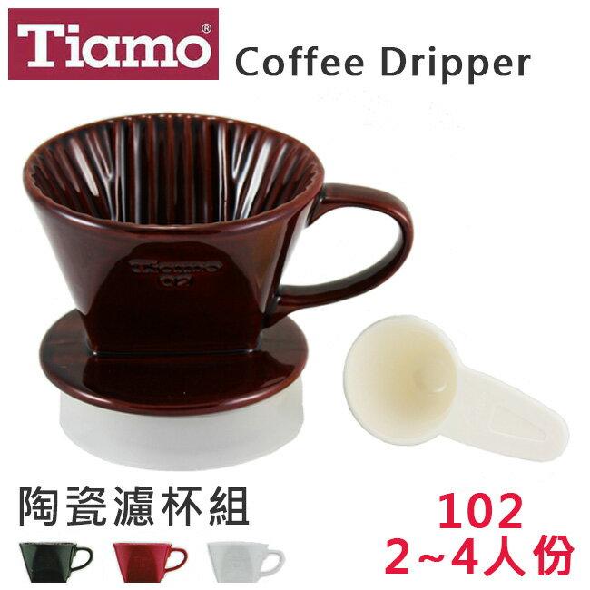 Tiamo陶瓷咖啡濾杯組-附滴水盤+量匙102咖啡/紅/白2~4人份 扇型滴漏咖啡濾杯 咖啡器具 送禮【HG5039/HG5041/HG5047】