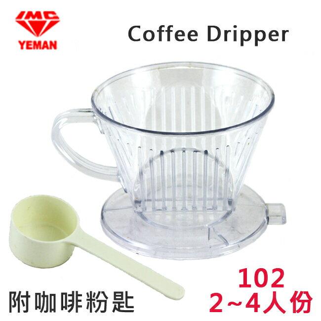 咖啡濾杯組-附咖啡粉匙102透明2~4人份 滴漏咖啡濾杯 手沖咖啡器具濾器 送禮