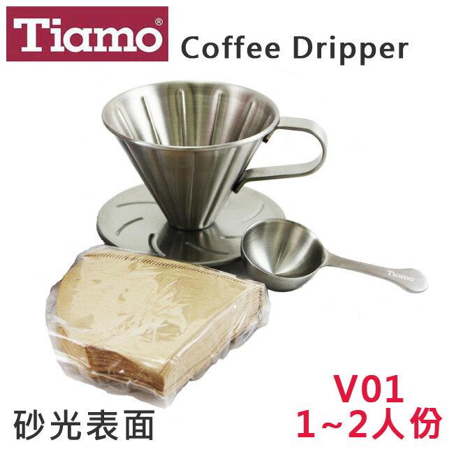 Tiamo正^#304不鏽鋼圓錐咖啡濾杯組~附濾紙40入 量匙V01砂光1^~2人份V型滴