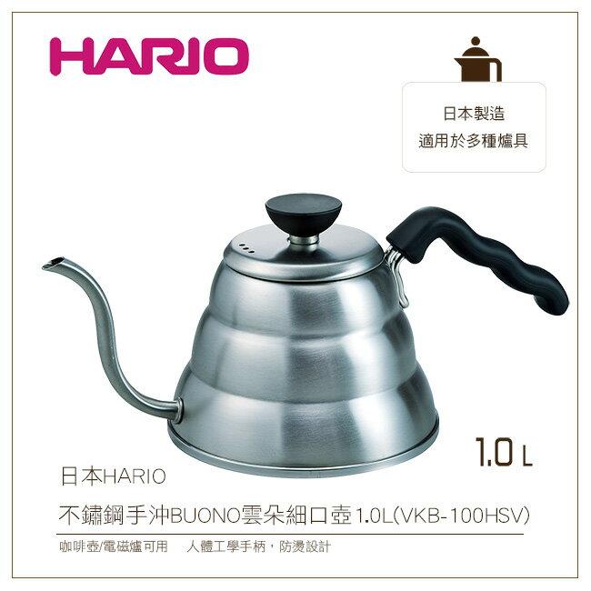 *免運*日本HARIO不鏽鋼手沖BUONO雲朵細口壺1.0L(VKB-100HSV)咖啡壺/電磁爐可用