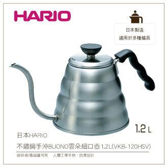 *免運*日本HARIO不鏽鋼手沖BUONO雲朵細口壺1.2L(VKB-120HSV)咖啡壺/電磁爐可用