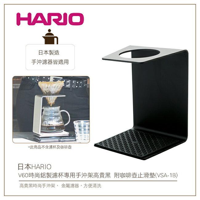 *免運*日本HARIO V60時尚鋁製濾杯專用手沖架高貴黑 附咖啡壺止滑墊 (VSA-1B)
