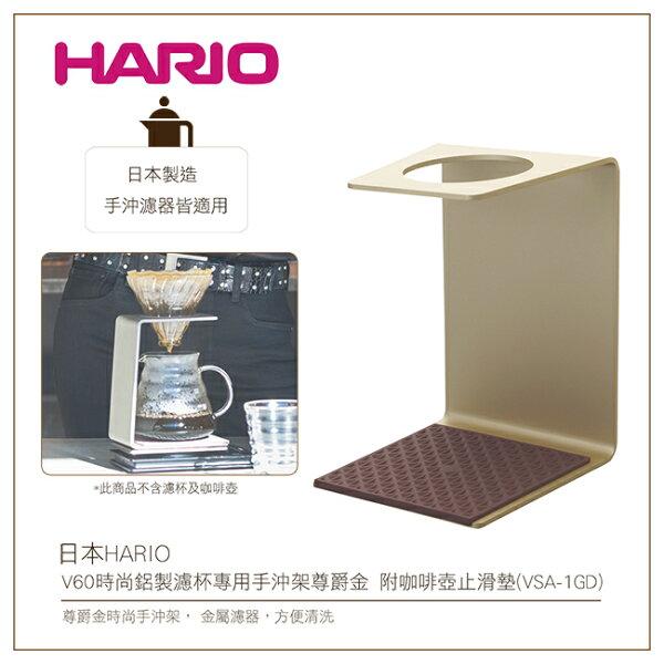 瑪可妮生活館:*免運*日本HARIOV60時尚鋁製濾杯專用手沖架尊爵金附咖啡壺止滑墊(VSA-1GD)