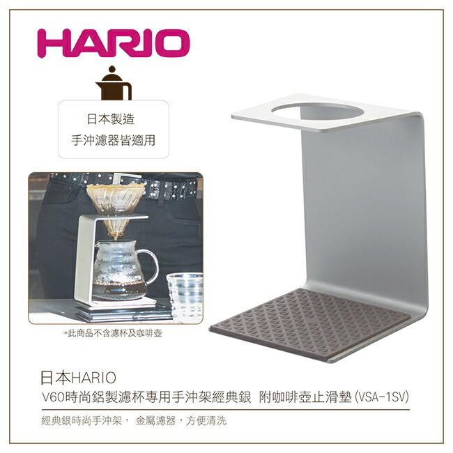 ^~^~ HARIO V60 鋁製濾杯 手沖架 銀 附咖啡壺止滑墊 ^(VSA~1SV^)