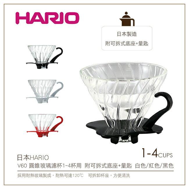 日本HARIO V60圓錐玻璃濾杯1-4杯用 附可拆式底座+量匙(VDG-02)手沖滴漏咖啡