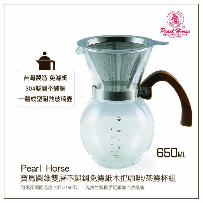 ^~^~寶馬PEARL HORSE圓錐雙層不鏽鋼免濾紙木把咖啡  茶濾杯組650ml附咖啡