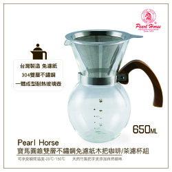 *免運*寶馬PEARL HORSE圓錐雙層不鏽鋼免濾紙木把咖啡/茶濾杯組650ml附咖啡杓 滴漏手沖壺5人份