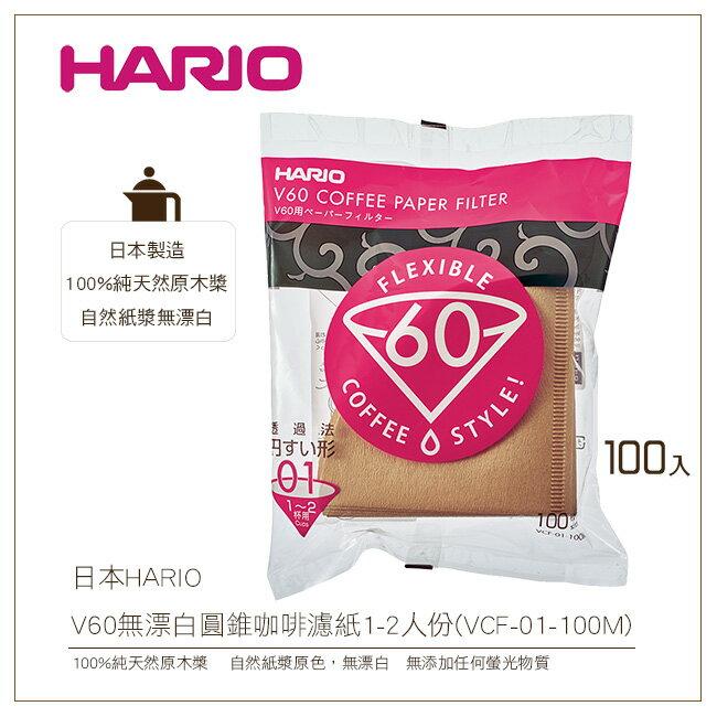 HARIO V60無漂白圓錐咖啡濾紙100入1~2人份100^%純天然原木槳^(VCF~0