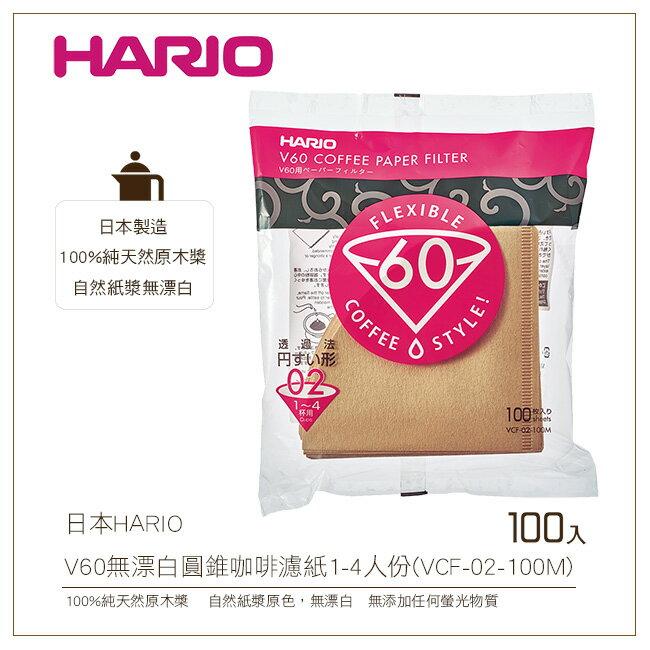 日本HARIO V60無漂白圓錐咖啡濾紙100入1-4人份100%純天然原木槳(VCF-02-100M)