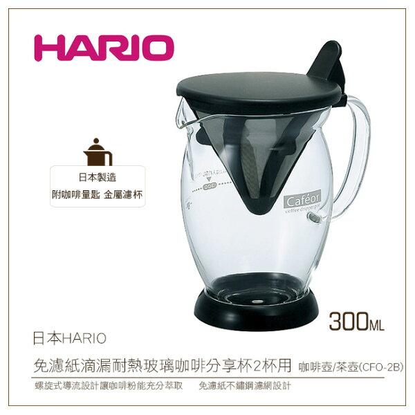 瑪可妮生活館:*免運*日本HARIO免濾紙滴漏耐熱玻璃咖啡分享杯300ml附量匙2杯用咖啡壺茶壺(CFO-2B)