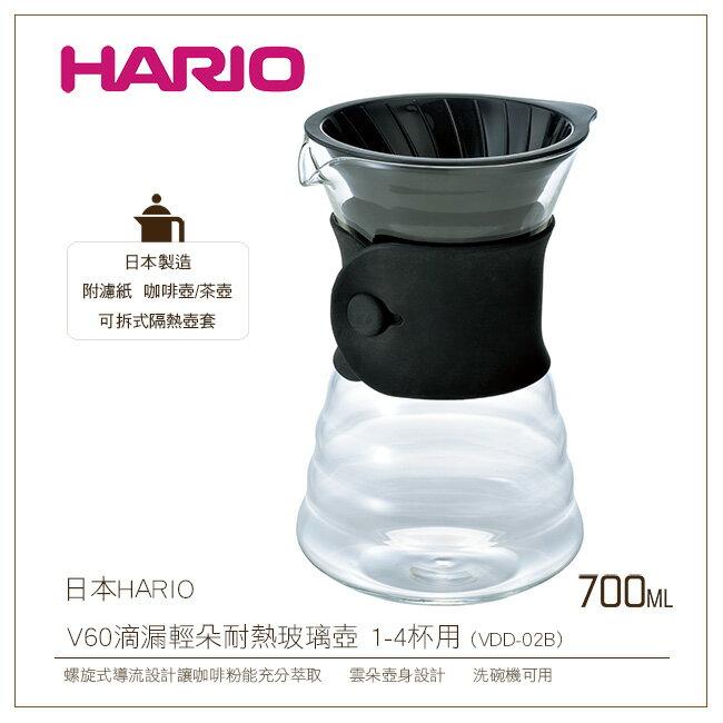 HARIO V60滴漏輕朵耐熱玻璃壺700ml附濾紙1~4杯用 咖啡壺  茶壺 VDD~0