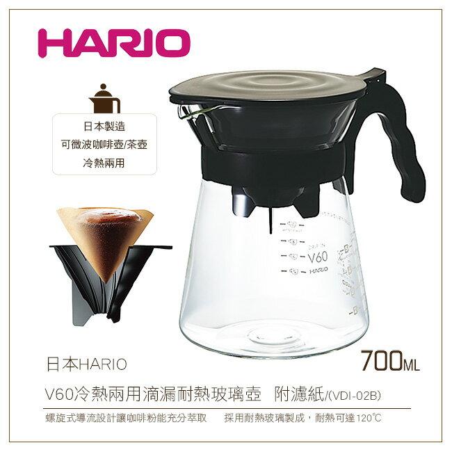 日本HARIO V60冷熱兩用滴漏耐熱玻璃壺700ml附濾紙/可微波咖啡壺/茶壺(VDI-02B)