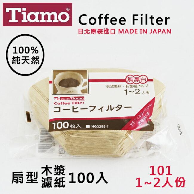 Tiamo  咖啡濾紙101無漂白1~2人100入 100^%純天然原木槳 滴漏咖啡 咖啡