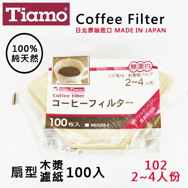 Tiamo  咖啡濾紙102無漂白2~4人100入 100%純天然原木槳 滴漏咖啡 咖啡器