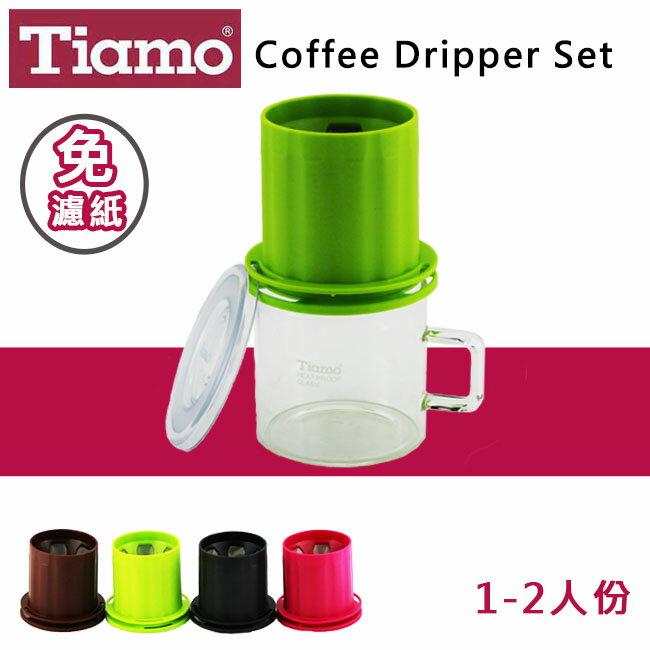 Tiamo辦公室 款UFO~180圓錐免濾紙獨享杯320cc黑 咖啡 綠 粉紅 白 附耐熱