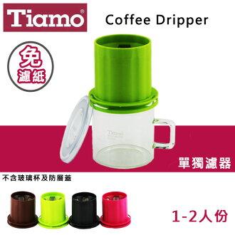 Tiamo辦公室必備款UFO-180圓錐免濾紙PP耐熱濾杯 黑/咖啡/綠/粉紅 錐形金屬不繡鋼極細濾網 滴漏手沖濾杯 1-2人份 咖啡器具 送禮
