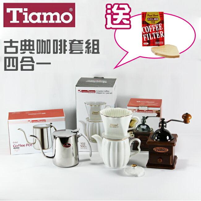 ^~免 送咖啡濾紙1盒^~Tiamo皇家描金古典咖啡套組102四合一^(濾杯 咖啡壺500