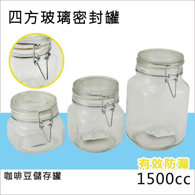 玻璃四方保鮮密封罐1500cc扣環收納罐 防潮罐 保鮮冷藏儲存罐 萬用罐 密封瓶 儲物罐 咖啡豆儲存罐