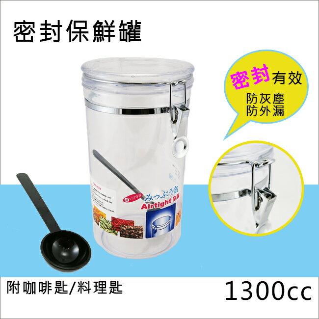 來福PS密封罐 小 1300cc扣環收納罐 保鮮罐 防潮罐 真空罐 保鮮冷藏儲存罐萬用罐