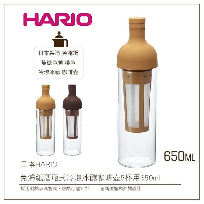 HARIO免濾紙酒瓶式冷泡冰釀咖啡壺5杯用650ml咖啡色  焦糖色^(FIC~70^)