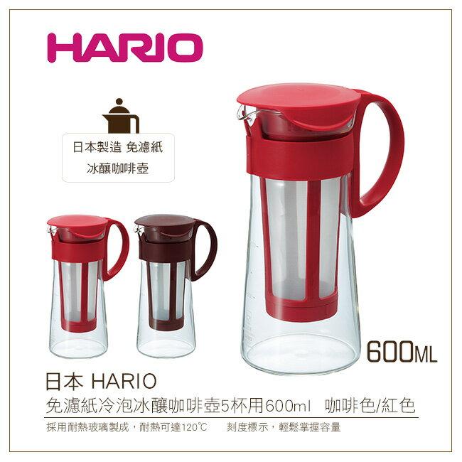 日本HARIO免濾紙冷泡冰釀咖啡壺5杯用600ml咖啡色/紅色(MCPN-7)
