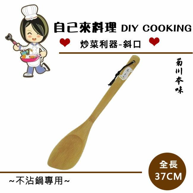 菊川本味 斜口木鏟37cm一體成型 不沾鍋適用 鍋鏟/料理鏟/竹煎鏟/竹鏟