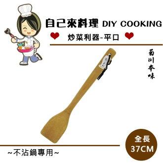 菊川本味 平口木鏟37cm一體成型 不沾鍋適用 鍋鏟/料理鏟/竹煎鏟/竹鏟