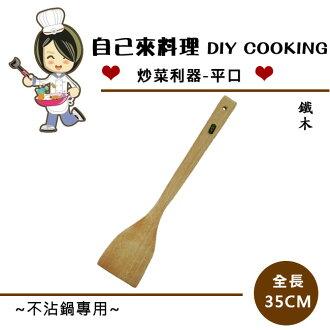 鐵木平口木鏟35cm一體成型 不沾鍋適用 台灣製造 鍋鏟/料理鏟/竹煎鏟/竹鏟