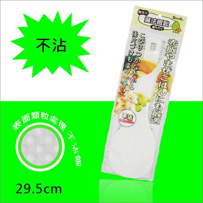 魔法不沾飯匙 超大尺寸 抗菌飯匙 顆粒 飯杓(A007)