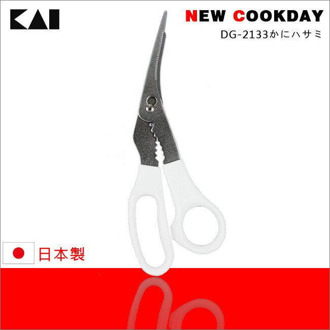 《貝印KAI》日本 螃蟹專用剪DG-2133 料理剪刀 廚房剪刀 多功能剪刀