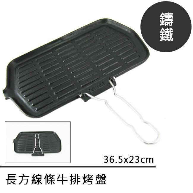 長方形鑄鐵牛排烤盤36.5x23CM可折式不鏽鋼手把 烤肉爐 炭燒牛排煎盤 鐵板牛排鐵盤 陶板鍋 長方型肉盤 平底鍋