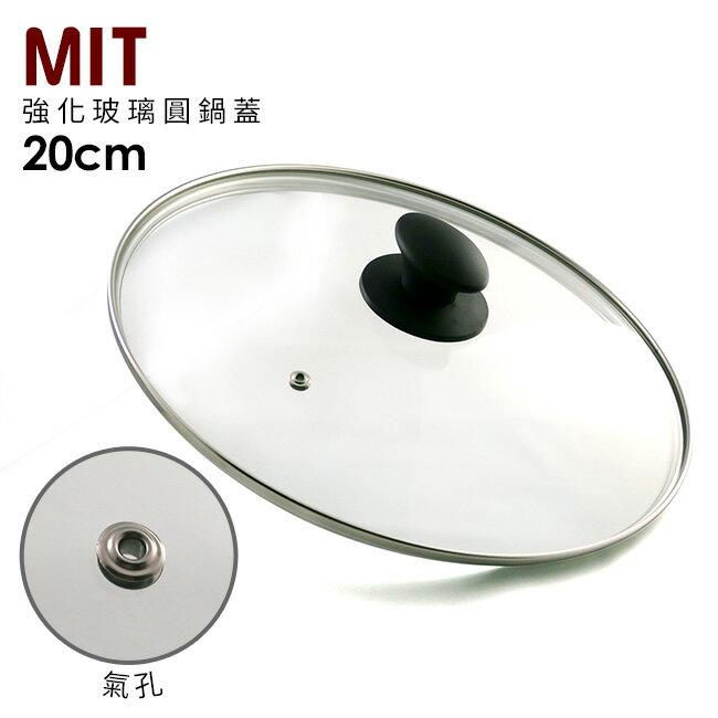 強化玻璃圓鍋蓋20cm含不鏽鋼氣孔 防燙 珠頭 各種湯鍋 炒鍋 平底鍋