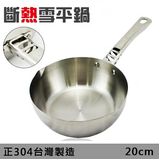 *台灣製造*正304不鏽鋼雪平鍋20cm斷熱手把/倒流鍋口設計 牛奶鍋 泡麵鍋 母親節