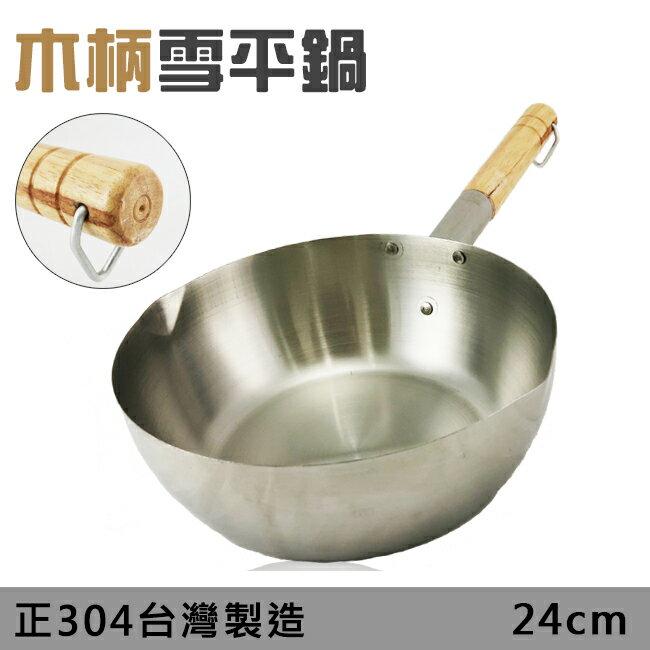 *台灣製造*正304不鏽鋼雪平鍋24cm原木手把/倒流鍋口設計 牛奶鍋 泡麵鍋 母親節