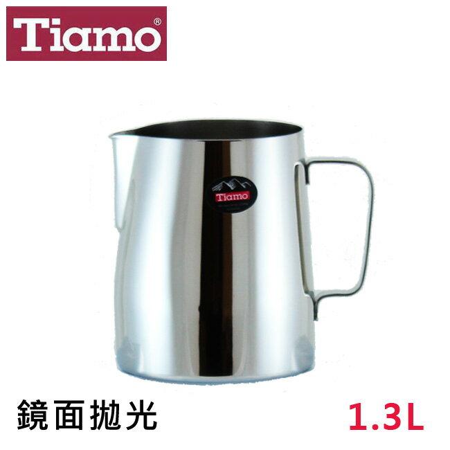 Tiamo正^#304不鏽鋼拉花杯1.3L鏡面拋光 SGS合格 奶泡杯 奶泡壺 咖啡器具