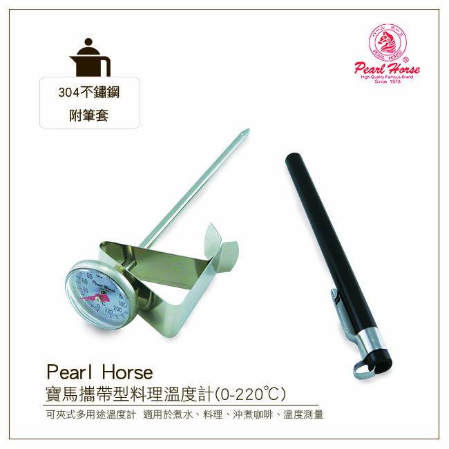 寶馬牌PEARL HORSE攜帶型料理溫度計(0-220℃)附筆套#304不鏽鋼 TA-TM-220咖啡手沖壺/泡茶