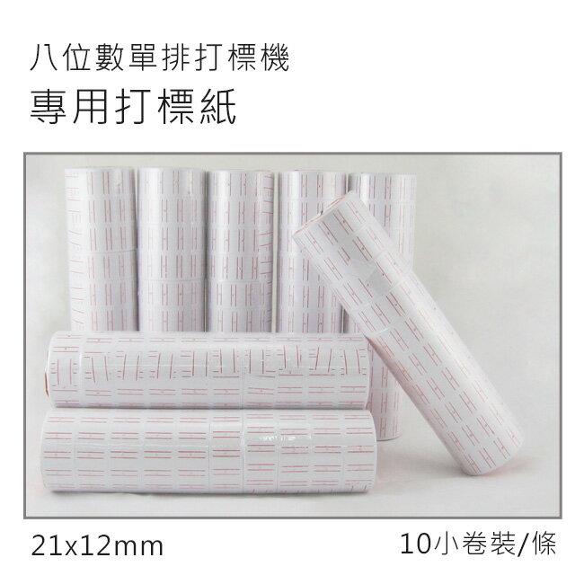 小資創業好幫手單排8位數MX-5500打標機專用標籤紙 標價紙 打標紙